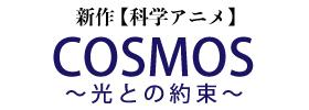 COSMOS 〜光との約束〜